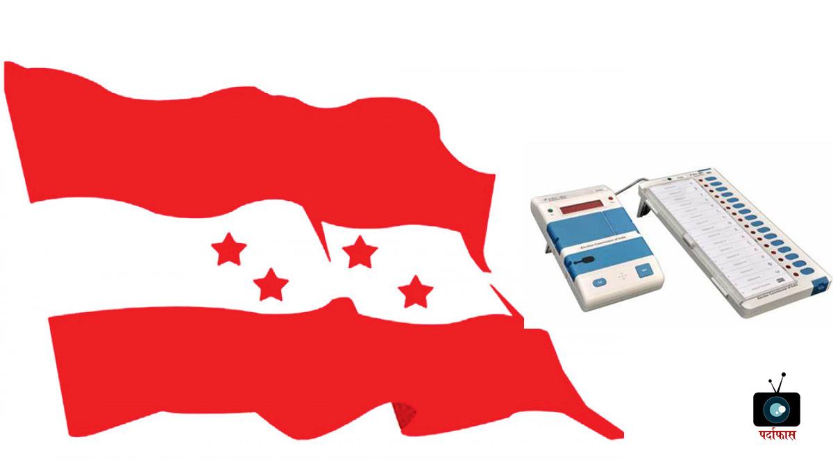 कांग्रेसको प्रदेश अधिवेशन र महाधिवेशनमा 'डिजिटल भोटिङ' गर्न सकिने